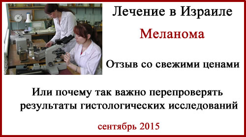 Лечение меланомы в Израиле. Отзыв. Гистология