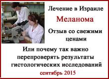 Лечение меланомы. Гистология