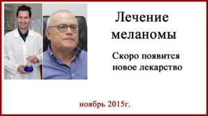 Меланома. Новое лекарство. Яков Шехтер