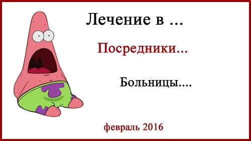 Лечение в России. Посредники, мошенники.РОНЦ им Блохина