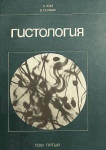 Учебное пособие для гистологов
