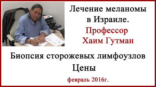 Лечение меланомы в Израиле. Биопсия сторожевых лимфоузлов. Цены