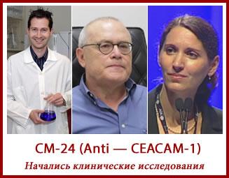 Клинические исследования CM-24 (Anti — CEACAM-1)