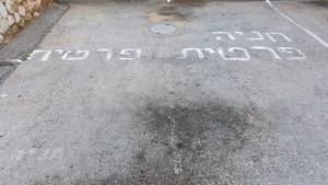 Частная парковка в Израиле