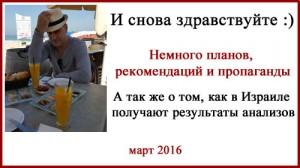 Израиль. Подготовка к диагностике и немного пропаганды. 2016