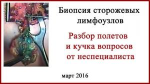 Биопсия сторожевых лимфоузлов