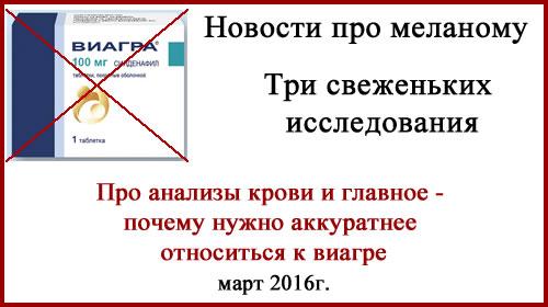 Меланома Новости