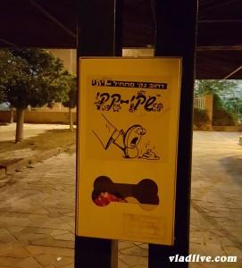 Чистота в Израиле. Собаководам на заметку.