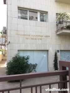 Тотальный диктант в Тель Авиве