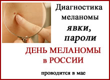 День меланомы в России