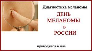 День меланомы