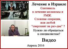 Лечение в Израиле. Биопсия сторожевых лимфоузлов. Тонкости. Видео