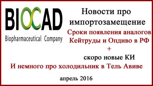 Импортозамещение по Опдиво и Кейтруде. КИ