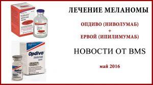 Лечение меланомы. Опдиво (Ниволумаб) + Ервой (Ипилимумаб). Новости