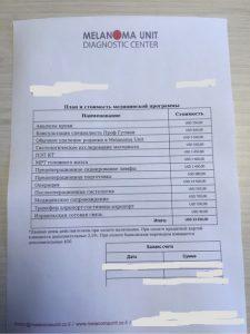 Биопсия сторожевых лимфоузлов. Стоимость