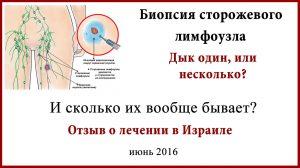 Биопсия сторожевого лимфоузлА. Лечение в Израиле. Действо.