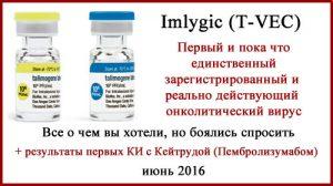 Имлигик, Imlygic или T-VECׁׁ (talimogene laherparepvec)