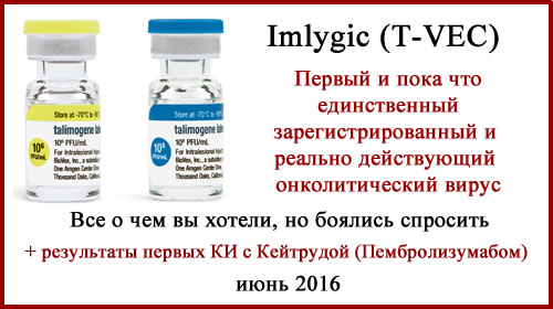 Имлигик, Imlygic (T-VEC)