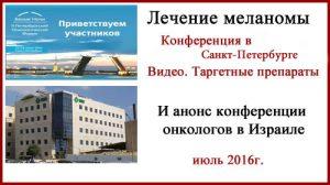 Лечение меланомы. Конференция в Санкт-Петербурге + анонс конференции в Израиле
