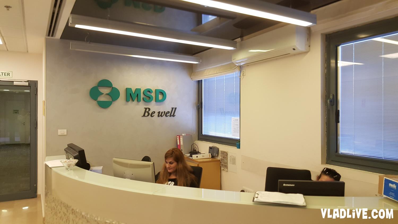 Офис Мерк (MSD) в Израиле