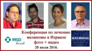 Лечение меланомы. Онкофорум в Израиле