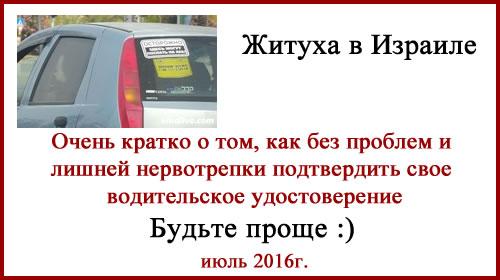 Подтверждение водительского удостоверения в Израиле