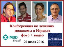 Конференция по лечению меланомы в Израиле