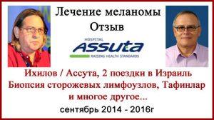 Лечение меланомы в РФ и Израиле. Отзыв. Фото. Обновлено апрель 2020