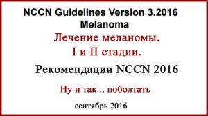 Лечение меланомы. I и II стадии. Рекомендации NCCN 2016
