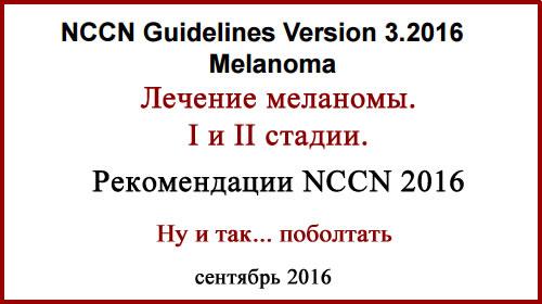 Лечеие меланомы I и II стадий. Рекомендации NCCN 2016