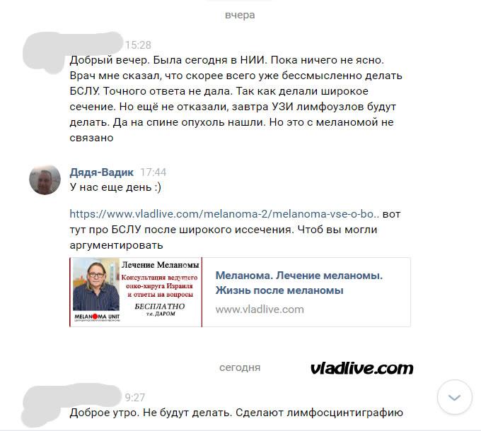 Биопсия сторожевых лимфоузлов в Томске