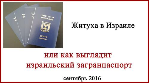 Житие в Израиле. Заграничный паспорт.