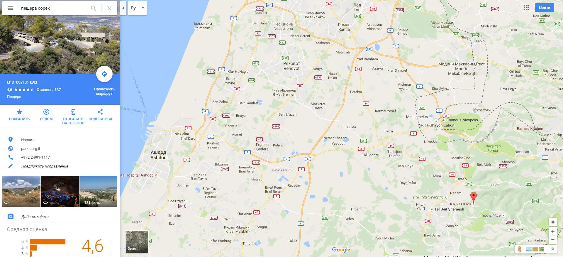 Пещера Сорек в Израиле