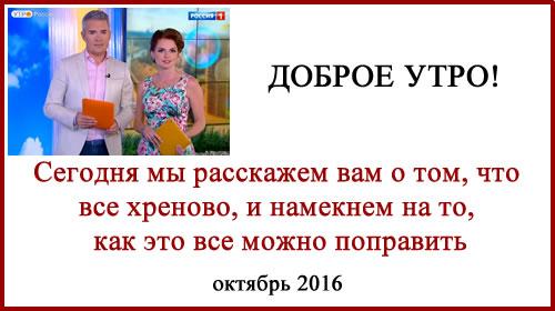 Пересмотр гистологии за рубежом. Реклама на России 1