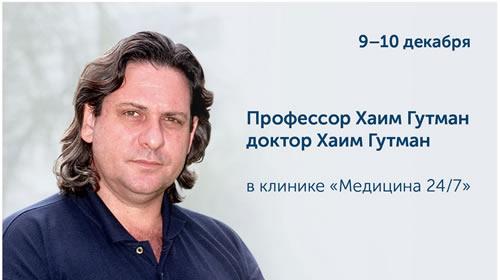 Профессор Хаим Гутман в Москве. РЕКЛАМА
