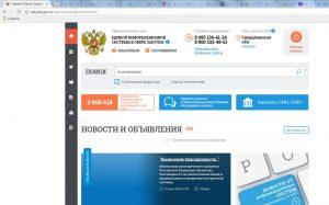 Закупки лекарств в РФ