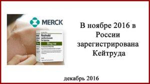 В России зарегистрирован препарат Кейтруда (пембролизумаб)