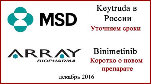Кейтруда (пембролизумаб) в России. И немного про Биниметиниб