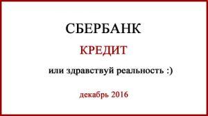 Кредиты в РФ. И смех, и слезы