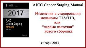 Стадирование меланомы 2017