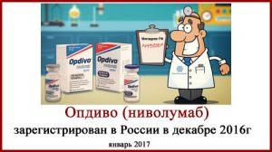 В России зарегистрирован препарат Опдиво (ниволумаб)