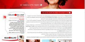 День меланомы в Израиле