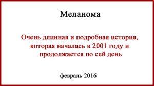 Меланома. История. 2001 - ..... г.