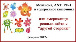 Меланома, ANTI PD-1 и содержимое кишечника (обновлено 10.07.2020)