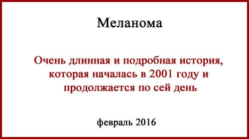 Меланома. История. 2001 — ….. г.