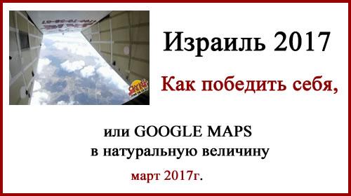 Израиль 2017. Как победить себя, или google maps без гаджетов