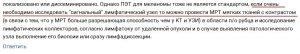 МРТ с контрастом для определения микрометастазов меланомы