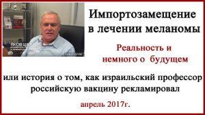 Импортозамещение, или о том, как профессор Яков Шехтер российскую вакцину рекламировал