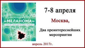 Конференция по меланоме 7-8 апреля