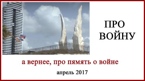 Про ВОЙНУ